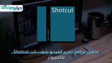 Photo of تحميل برنامج shotcut للكمبيوتر 64 و32 bit مجانا احدث اصدار برابط مباشر