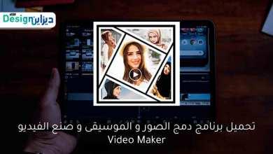 Photo of تنزيل برنامج دمج الصور والاغاني وصنع فيديو للكمبيوتر Video Maker 2021