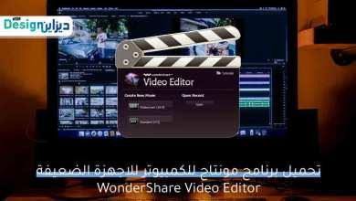 Photo of تحميل برنامج مونتاج الفيديو للكمبيوتر عربي مجانا WonderShare Video Editor