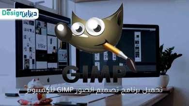 Photo of تحميل برنامج تصميم الصور للكمبيوتر 2020 GIMP مجانًا برابط مباشر