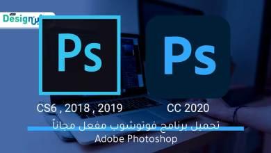 Photo of تحميل فوتوشوب 2020 Photoshop CC مع التفعيل مدى الحياة برابط مباشر