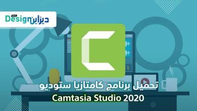 Photo of تحميل برنامج كامتازيا ستوديو Camtasia Studio 2020 أحدث إصدار