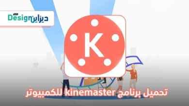 Photo of تحميل برنامج kinemaster للكمبيوتر من ميديا فاير أحدث إصدار برابط مباشر