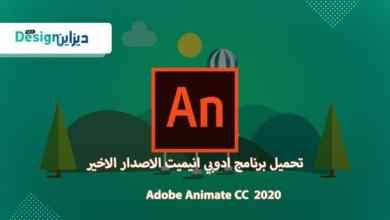 Photo of تحميل برنامج ادوبي أنيميت للكمبيوتر 2020 Adobe Animate CC مع التفعيل