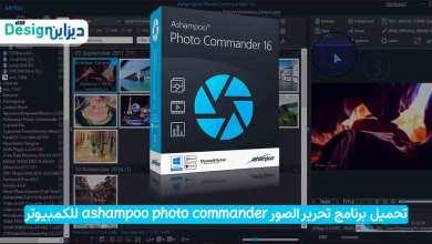 Photo of تحميل برنامج لتعديل الصور للكمبيوتر ashampoo photo commander 16