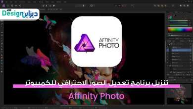 Photo of تنزيل برنامج تعديل الصور الاحترافي للكمبيوتر 2021 Affinity Photo من ميديا فير