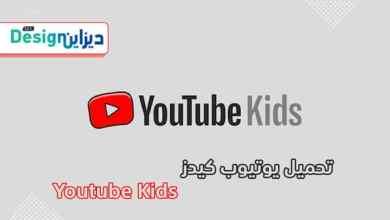 Photo of تحميل يوتيوب كيدز في السعودية للايفون و الاندرويد برابط مباشر YouTube Kids