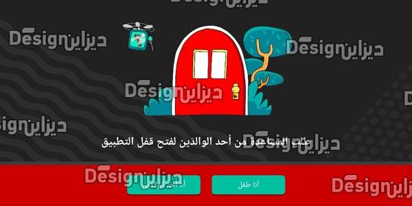 تحميل يوتيوب كيدز في السعودية للايفون و الاندرويد برابط مباشر YouTube Kids