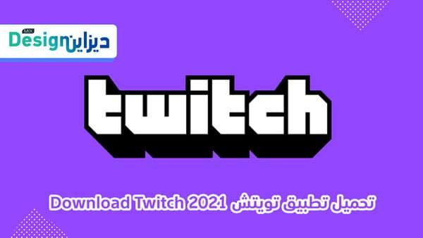تحميل تويتش للكمبيوتر مجانا اخر اصدار 2021 Download Twitch Apk تصميم ميكس