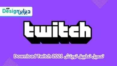 Photo of تحميل تويتش للكمبيوتر مجانا اخر اصدار 2021 Download Twitch APK