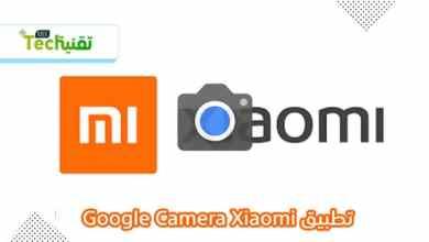 Photo of تحميل جوجل كاميرا لشاومي نوت 8 برو 2021 Google Camera Xiaomi