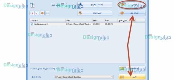 تحويل الفيديو إلى MP3 للكمبيوتر عربي Format Factory