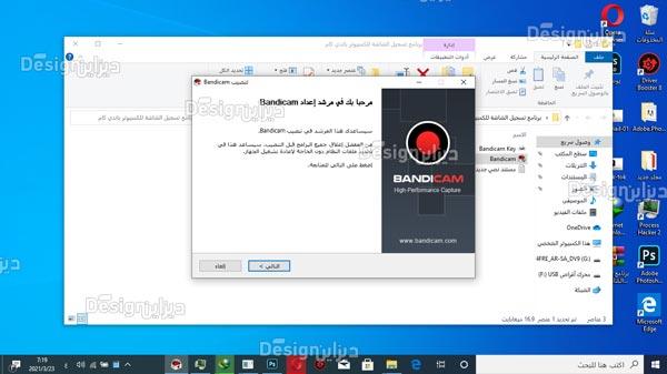 برنامج تصوير الشاشة فيديو للكمبيوتر 2021 تحميل برنامج bandicam من ميديا فاير