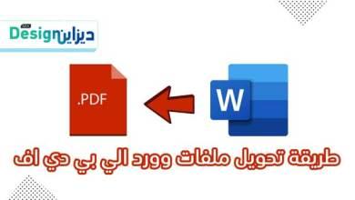 Photo of كيفية تحويل وورد الي بي دي اف 2021 طريقة تحويل Word إلى PDF بنفس التنسيق
