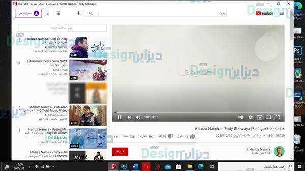 تنزيل يوتيوب للكمبيوتر ويندوز 10 برنامج تحميل من اليوتيوب للكمبيوتر 2021