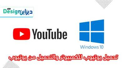 Photo of تنزيل يوتيوب للكمبيوتر ويندوز 10 برنامج تحميل من اليوتيوب للكمبيوتر 2021