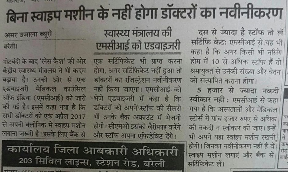 Amar Ujala News Swipe machine mandatory for doctors in clinics