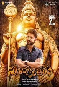 Download Subrahmanyapuram (2018) Dual Audio {Hindi-Telugu} Movie
