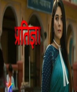 Star Plus Serials 'Pratigya' Returning After 10 Years With New Story & Old Characters_Pic Credit Google