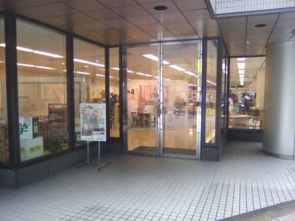 コイズミファニテック・ショールーム大阪