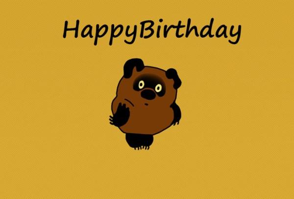 Обои happy birthday, винипух, с днем рождения для рабочего ...