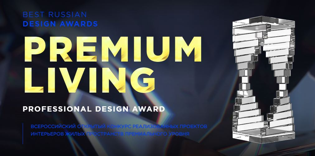 Премия Interia Award в области дизайна элитных жилых интерьеров PREMIUM LIVING Professional Design Award
