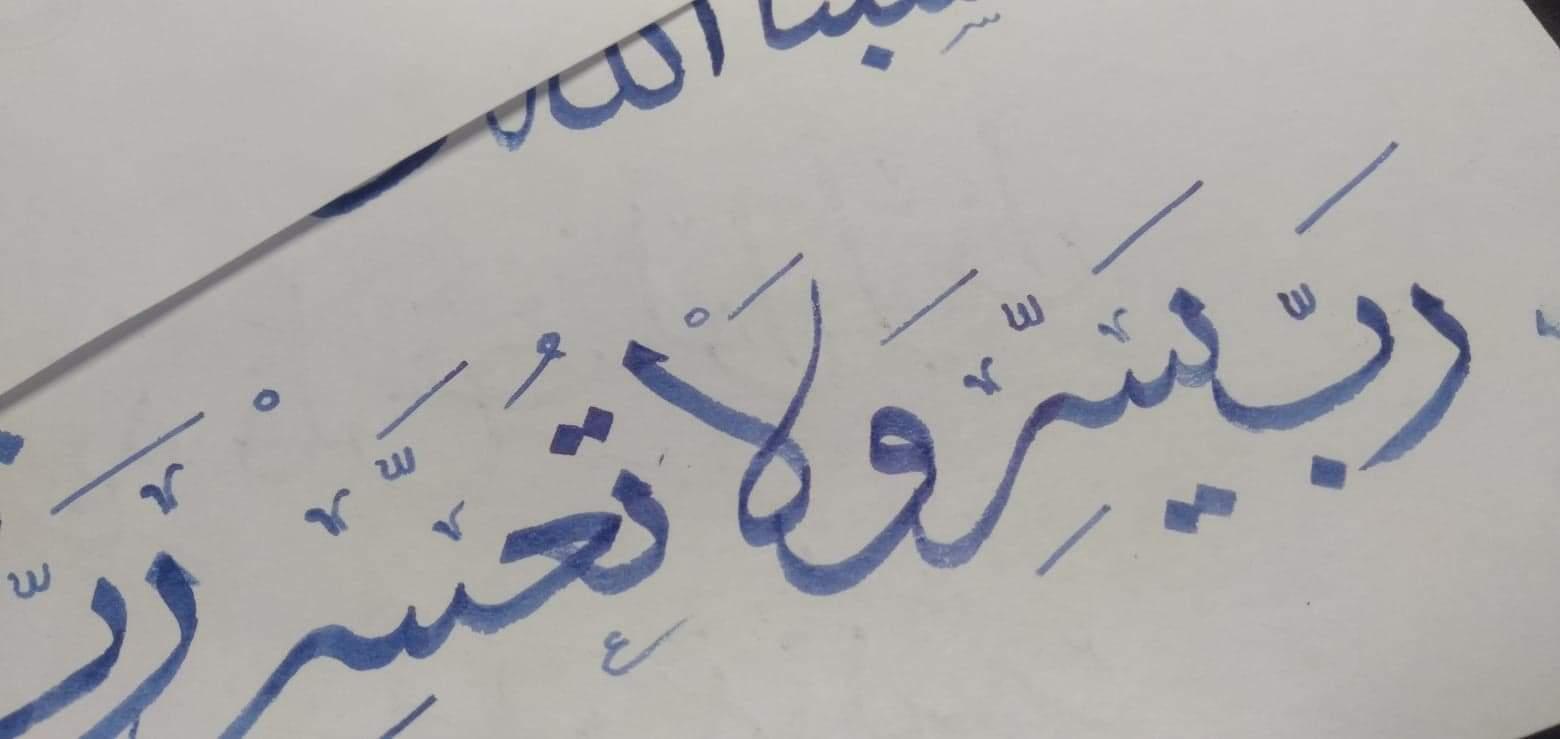 calligraphie sur papier