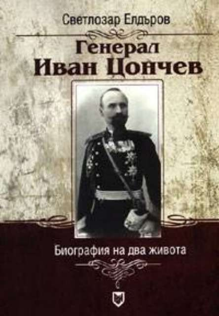 Книгата за него, написана от Светлозар Елдъров