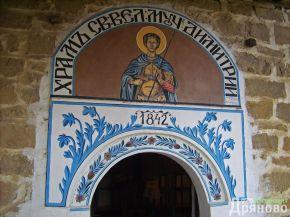 """Храм """"Св. Димитър"""", Длъгня"""