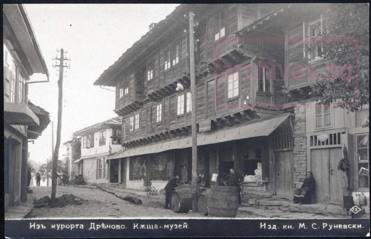 Лафчиевата къща през 1929 г.