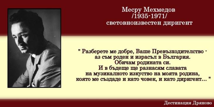 Месру Мехмедов - цитат