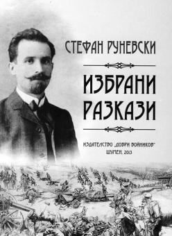 Стефан Руневски - Избрани разкази