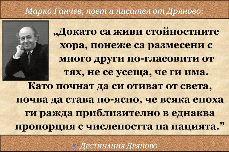 Марко Ганчев - стойностните хора