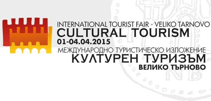 Изложение Културен туризъм
