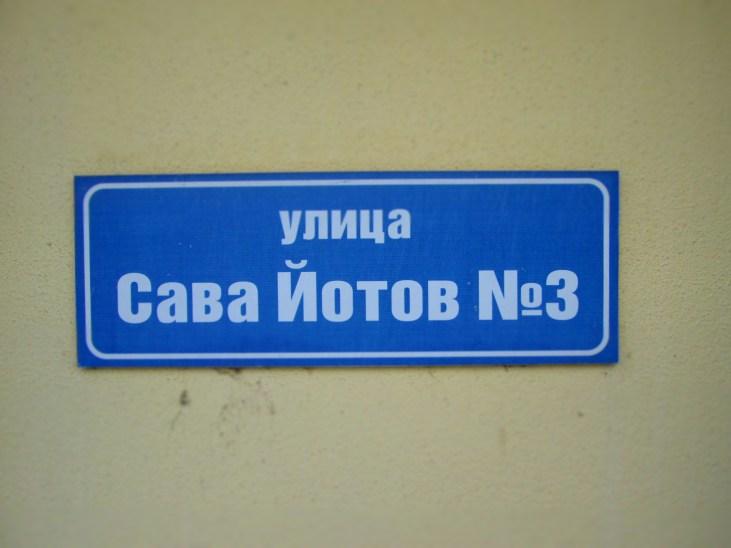 Сава Йотов - улица в Дряново