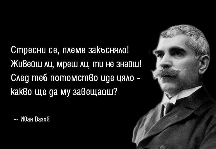 Иван Вазов - Стресни се племе...