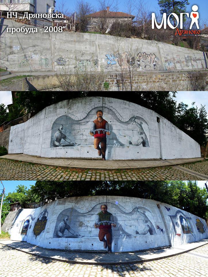 Стената - по-преди, преди, сега