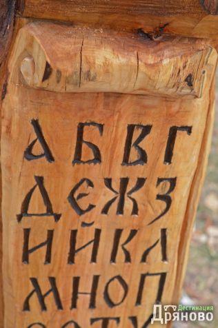Паметник на азбуката 6