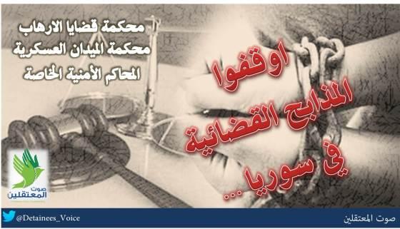 اوقفوا المذابح القضائية في سوريا