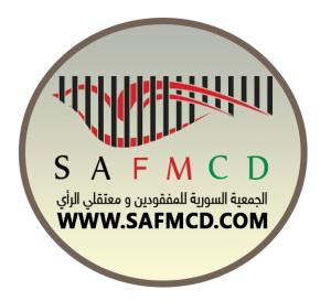 الجمعية السورية للمفقودين ومعتقلي الرأي