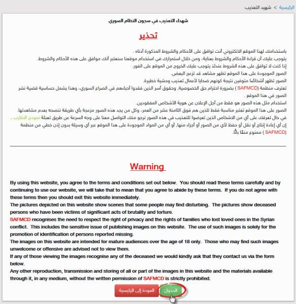 تحذيرات تصفح موقع الجمعية السورية للمفقودين ومعتقلي الرأي