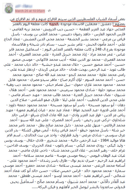 قائمة مزيفة لأسماء المعتقلين المفرج عنهم