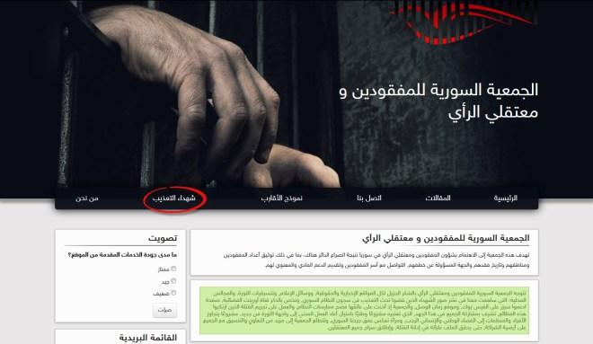 موقع الجمعية السورية للمفقودين ومعتقلي الرأي