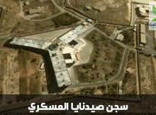 سجن صيدنايا العسكري