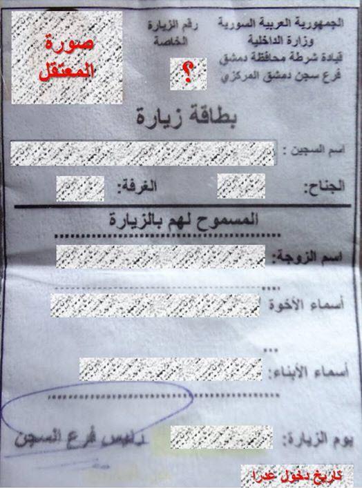 بطاقة زيارة - سجن عدرا - قسم الرجال : تمنح هذه البطاقة لأهل المعتقل عند أول زيارة لهم للسجن.