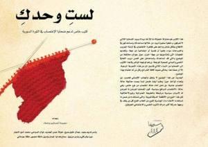 """لست وحدكِ"""" -  كتيب لدعم ضحايا الاغتصاب في الثورة السورية"""