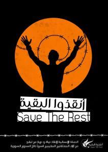 #SaveTheRest    #أنقذوا_البقية