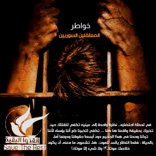 من خواطر المعتقلين في سجون الأسد