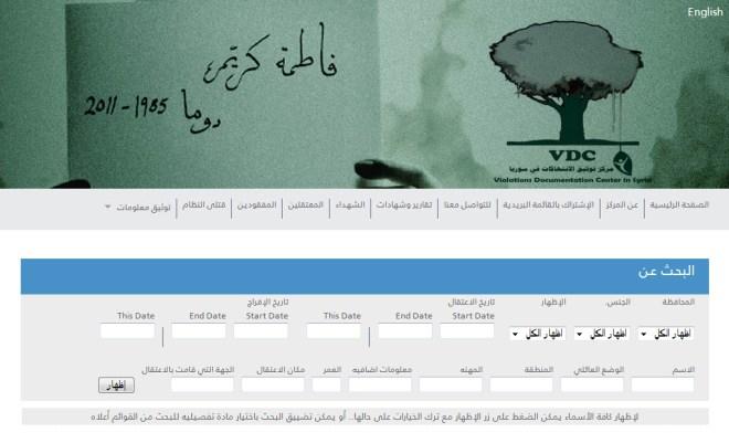 صفحة البحث عن المعتقلين في بيانات مركز توثيق الانتهاكات.