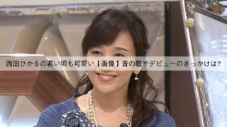 西田ひかる